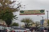 Eyyübiye'den virüsle ilgili uyarıcı afişler