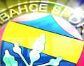Fransızlar Açıkladı: En İyi Teklif Fenerbahçe'den